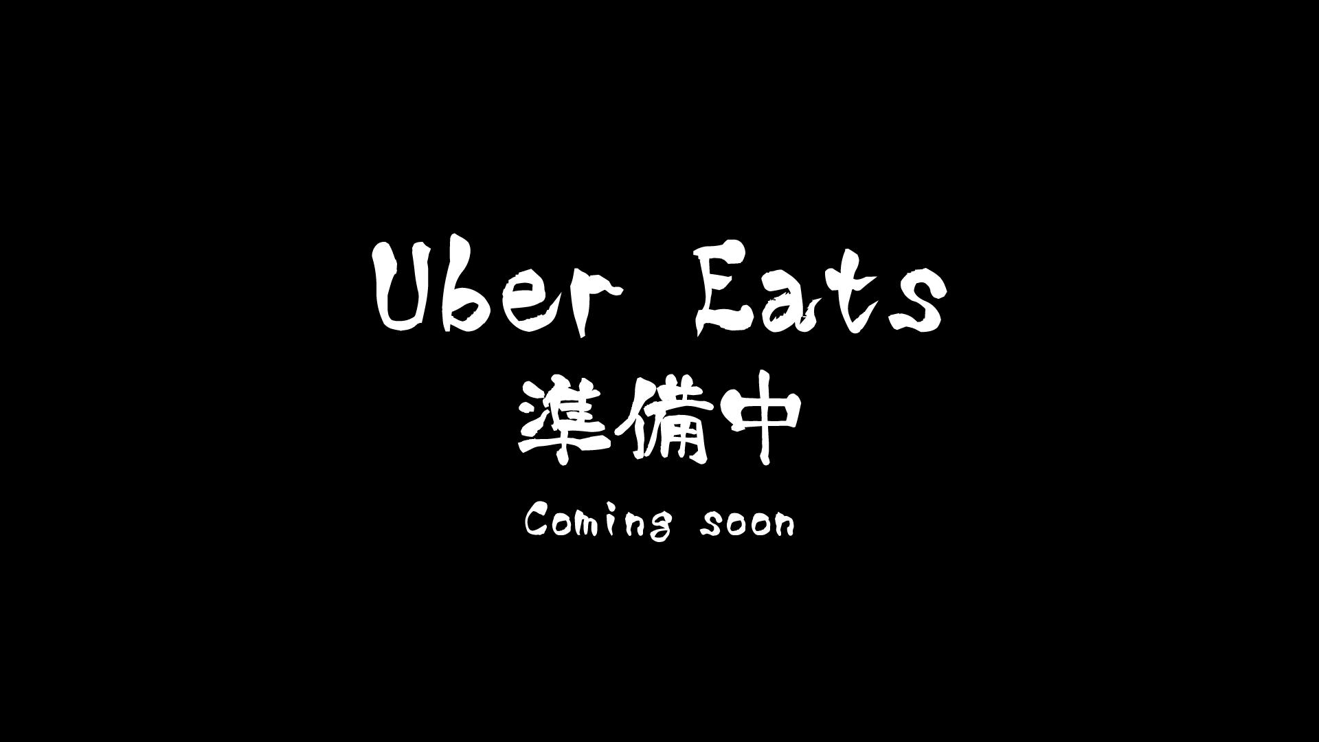UberEats準備中