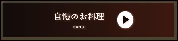 おすすめお料理は
